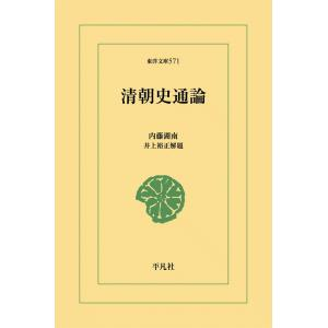 清朝史通論 電子書籍版 / 内藤湖南 ebookjapan