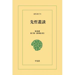 先哲叢談 電子書籍版 / 原念斎 訳注:源了圓/前田勉|ebookjapan