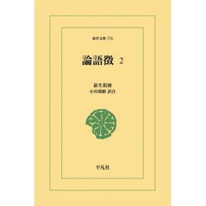 論語徴 (2) 電子書籍版 / 荻生徂徠 訳注:小川環樹|ebookjapan