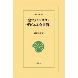 聖フランシスコ・ザビエル全書簡 (3) 電子書籍版 / 訳:河野純徳|ebookjapan