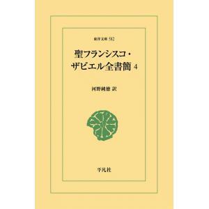 聖フランシスコ・ザビエル全書簡 (4) 電子書籍版 / 訳:河野純徳|ebookjapan