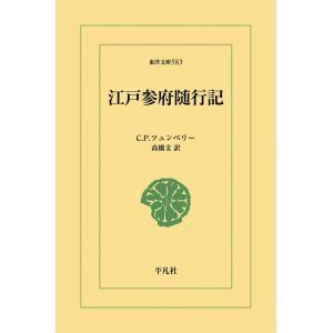 江戸参府随行記 電子書籍版 / C.P.ツュンベリー 訳:高橋文|ebookjapan