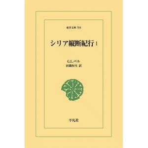 シリア縦断紀行 (1) 電子書籍版 / G.L.ベル 訳:田隅恒生
