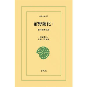 前野蘭化 (1) 解体新書以前 電子書籍版 / 岩崎克己 解説:片桐一男 ebookjapan
