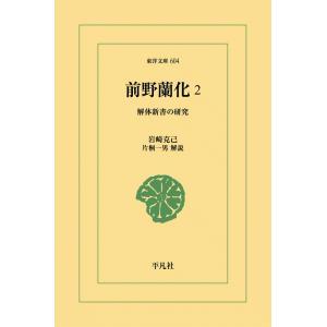 前野蘭化 (2) 解体新書の研究 電子書籍版 / 岩崎克己 解説:片桐一男 ebookjapan