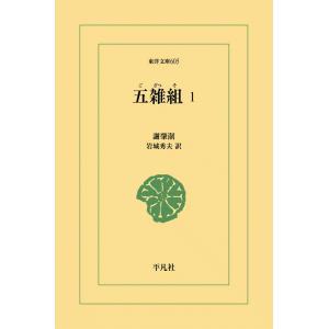 五雑組 (1) 電子書籍版 / 謝肇せつ(しゃちょうせつ) 訳注:岩城秀夫|ebookjapan