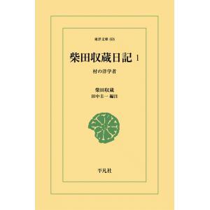 柴田収蔵日記 (1) 村の洋学者 電子書籍版 / 編注:田中圭一 ebookjapan