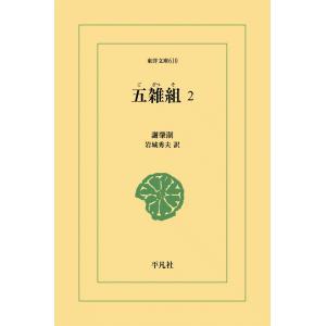 五雑組 (2) 電子書籍版 / 謝肇せつ(しゃちょうせつ) 訳注:岩城秀夫|ebookjapan