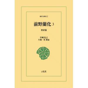 前野蘭化 (3) 著訳篇 電子書籍版 / 岩崎克己 解説:片桐一男 ebookjapan