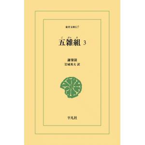 五雑組 (3) 電子書籍版 / 謝肇せつ(しゃちょうせつ) 訳注:岩城秀夫|ebookjapan