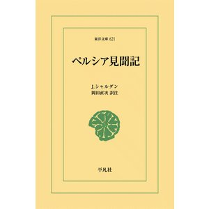 ペルシア見聞記 電子書籍版 / J.シャルダン 訳注:岡田直次 ebookjapan
