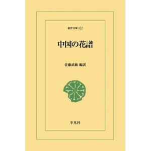 中国の花譜 電子書籍版 / 編訳:佐藤武敏|ebookjapan