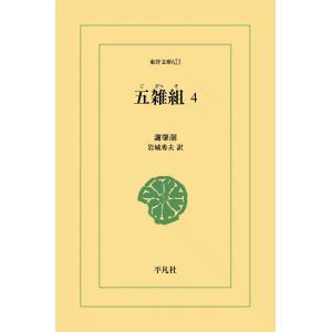 五雑組 (4) 電子書籍版 / 謝肇せつ(しゃちょうせつ) 訳注:岩城秀夫|ebookjapan