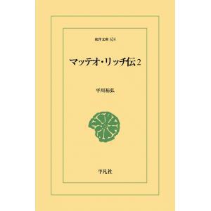 マッテオ・リッチ伝 (2) 電子書籍版 / 平川祐弘|ebookjapan