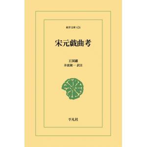 宋元戯曲考 電子書籍版 / 王国維(おうこくい) 訳注:井波陵一|ebookjapan