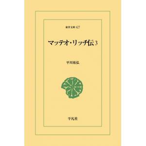 マッテオ・リッチ伝 (3) 電子書籍版 / 平川祐弘|ebookjapan