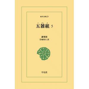 五雑組 (5) 電子書籍版 / 謝肇せつ(しゃちょうせつ) 訳注:岩城秀夫|ebookjapan