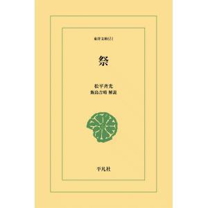 祭 電子書籍版 / 松平斉光 解説:飯島吉晴|ebookjapan