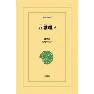 五雑組 (6) 電子書籍版 / 謝肇せつ(しゃちょうせつ) 訳注:岩城秀夫|ebookjapan