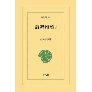詩経雅頌 (2) 電子書籍版 / 訳注:白川静|ebookjapan