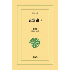 五雑組 (7) 電子書籍版 / 謝肇せつ(しゃちょうせつ) 訳注:岩城秀夫|ebookjapan