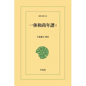 一休和尚年譜 (1) 電子書籍版 / 校注:今泉淑夫|ebookjapan