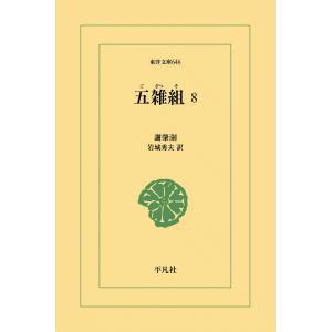 五雑組 (8) 電子書籍版 / 謝肇せつ(しゃちょうせつ) 訳注:岩城秀夫|ebookjapan