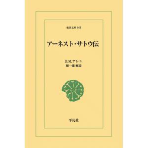 アーネスト・サトウ伝 電子書籍版 / B.M.アレン 訳:庄田元男|ebookjapan
