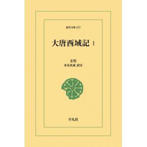 大唐西域記 (1) 電子書籍版 / 玄奘(げんじょう) 訳注:水谷真成|ebookjapan