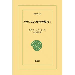 パリジェンヌのラサ旅行 (1) 電子書籍版 / A.ダヴィッド=ネール 訳:中谷真理|ebookjapan