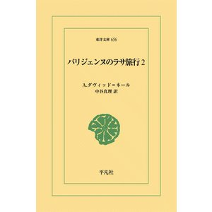 パリジェンヌのラサ旅行 (2) 電子書籍版 / A.ダヴィッド=ネール 訳:中谷真理|ebookjapan