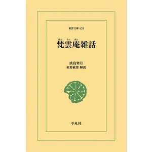 【初回50%OFFクーポン】梵雲庵雑話 電子書籍版 / 淡島寒月 解説:紅野敏郎