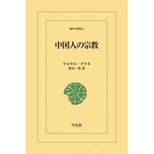 中国人の宗教 電子書籍版 / マルセル・グラネ 訳:栗本一男|ebookjapan