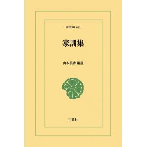 家訓集 電子書籍版 / 編注:山本眞功|ebookjapan