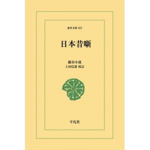 日本昔噺 電子書籍版 / 巌谷小波(いわやさざなみ) 校訂:上田信道|ebookjapan