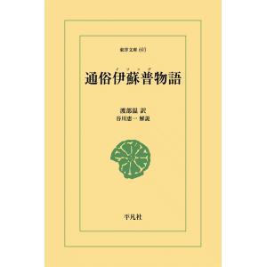 通俗伊蘇普(イソップ)物語 電子書籍版 / 訳:渡部温 解説:谷川恵一|ebookjapan