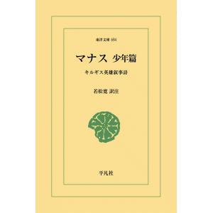 マナス 少年篇 キルギス英雄叙事詩 電子書籍版 / 訳注:若松寛|ebookjapan