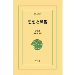 思想と風俗 電子書籍版 / 戸坂潤 解説:林淑美(りんしゅくみ)|ebookjapan