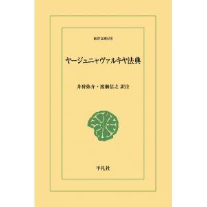 ヤージュニャヴァルキヤ法典 電子書籍版 / 訳注:井狩弥介/渡瀬信之|ebookjapan