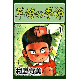 【初回50%OFFクーポン】草笛の季節 (1) 電子書籍版 / 村野守美|ebookjapan