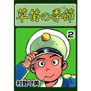 草笛の季節 (2) 電子書籍版 / 村野守美|ebookjapan