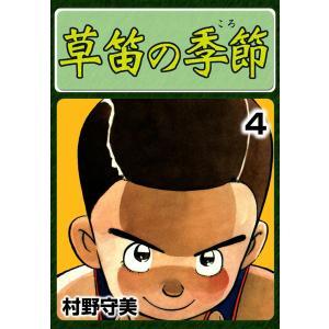 草笛の季節 (4) 電子書籍版 / 村野守美|ebookjapan