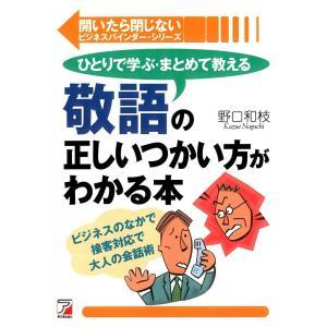 【初回50%OFFクーポン】敬語の正しいつかい方がわかる本 電子書籍版 / 野口 和枝|ebookjapan