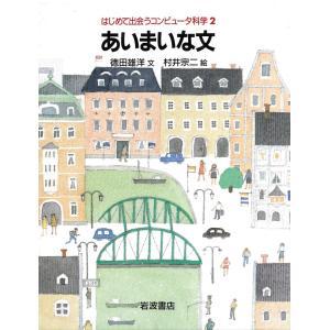 【初回50%OFFクーポン】あいまいな文 電子書籍版 / 文:徳田雄洋 絵:村井宗二|ebookjapan