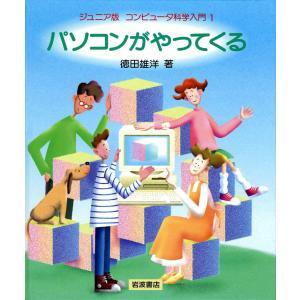 【初回50%OFFクーポン】パソコンがやってくる 電子書籍版 / 徳田雄洋|ebookjapan