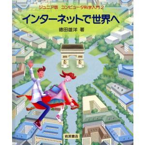 【初回50%OFFクーポン】インターネットで世界へ 電子書籍版 / 徳田雄洋|ebookjapan
