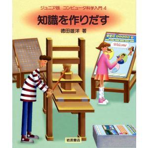 【初回50%OFFクーポン】知識を作りだす 電子書籍版 / 徳田雄洋|ebookjapan