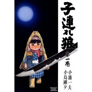 子連れ狼 (1) 電子書籍版 / 原作:小池一夫 劇画:小島剛夕