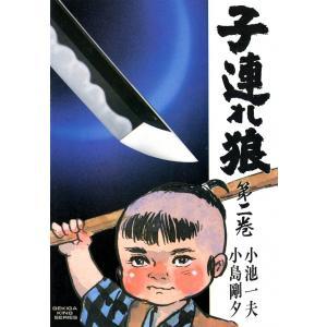 子連れ狼 (2) 電子書籍版 / 原作:小池一夫 劇画:小島剛夕
