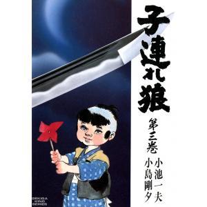 子連れ狼 (3) 電子書籍版 / 原作:小池一夫 劇画:小島剛夕